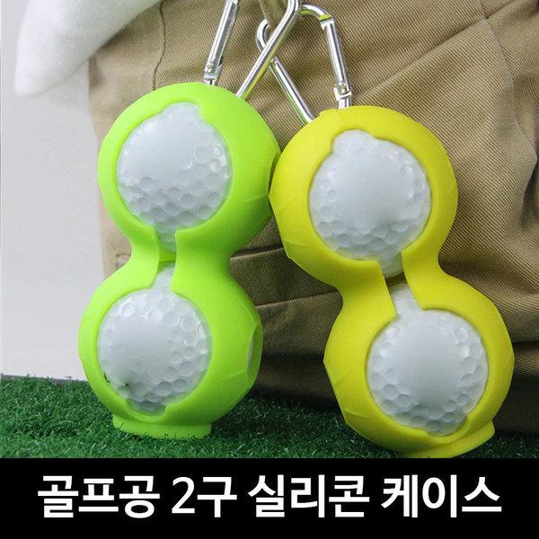 골프공 2구 실리콘 볼 케이스 파우치 주머니 옐로우 상품이미지