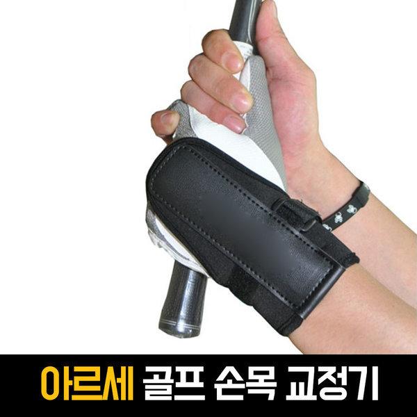 아르세 골프 자세 교정기 꺽임방지 스윙 손목 교정기 상품이미지