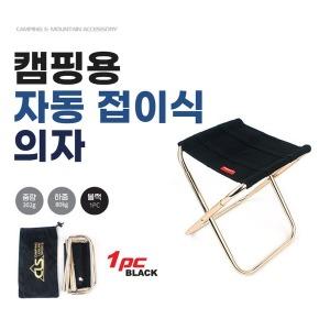 (1+1) 캠핑용 접이식 의자 항공 알루미늄 소재 사용