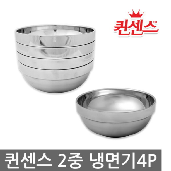SM 퀸센스 2중 냉면기 4P / 대접 그릇 스텐찬기 상품이미지
