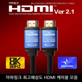 최고해상도 HDMI 울트라 V2.1 케이블 10M 15M