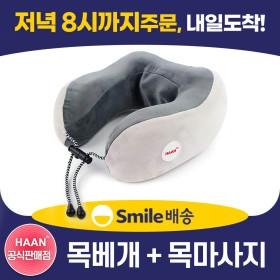 한경희 목 마사지기 안마기 쿠션 HNP-1000