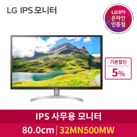 LG 32MN500MW 80cm IPS 화이트 컴퓨터모니터