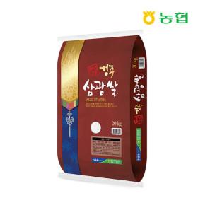 (경주시농협) 21년 햅쌀 천년고도 경주삼광쌀 20kg/당일도정
