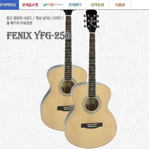 영창통기타 FG 250 어쿠스틱기타 YFG 250 / 가방 및 소품 페키지포함 상품이미지