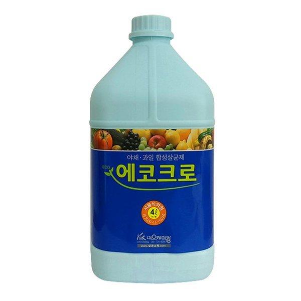 에코크로(염소소독액)4L 야채 과일 주방용품 소독 청 상품이미지