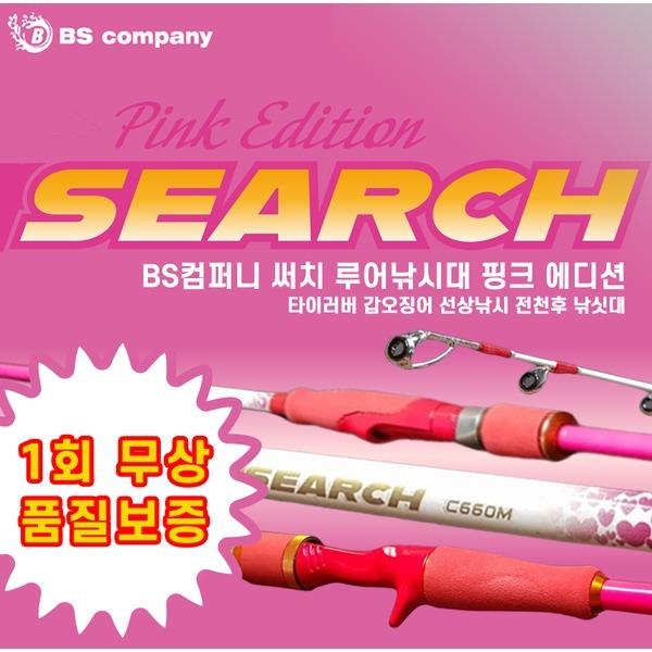 BS컴퍼니 써치 핑크에디션 타이라바/팁런/1회 무상 상품이미지