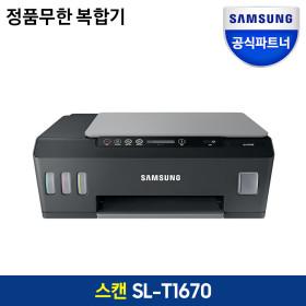 (JU) SL-T1670 정품무한 잉크젯 삼성복합기 프린터