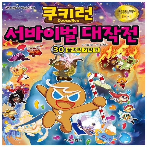 서울문화사 쿠키런 서바이벌 대작전. 30  꿈속의 기억편 쿠키런 안전 상식 시리즈 상품이미지