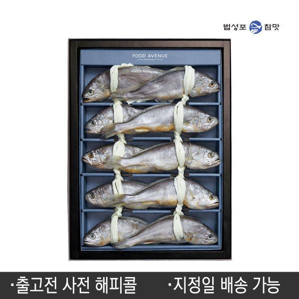 (HACCP인증)법성포굴비천년 봄굴비세트1호(10미1.6kg이상)/롯데백화점본점 상품이미지