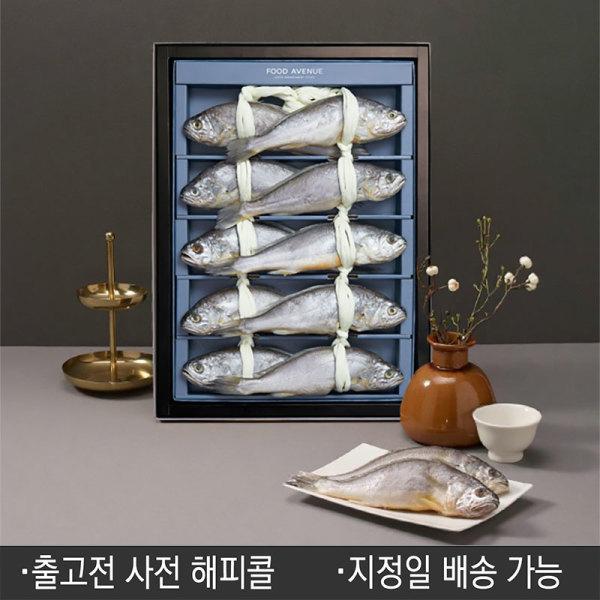 (HACCP인증)법성포 굴비천년 세트1호(10미2.0kg이상)/롯데백화점 본점 상품이미지