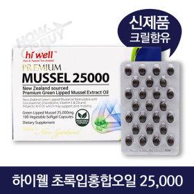 초록입홍합오일 25000 200캡슐 크릴오일함유