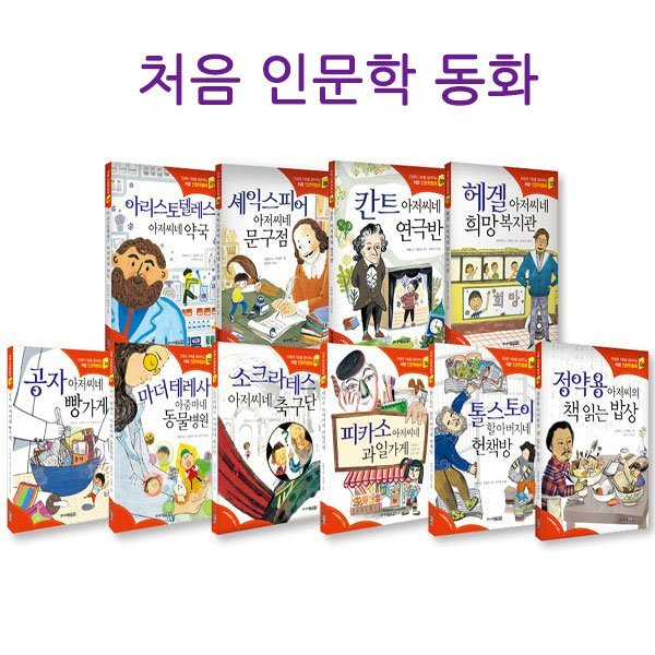 셀카봉증정  주니어김영사  처음 인문학 동화 1번-10번 (전10권) 상품이미지