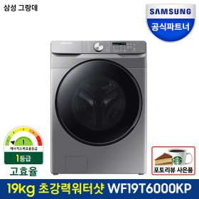 삼성 그랑데 WF19T6000KP 1등급 무료배송