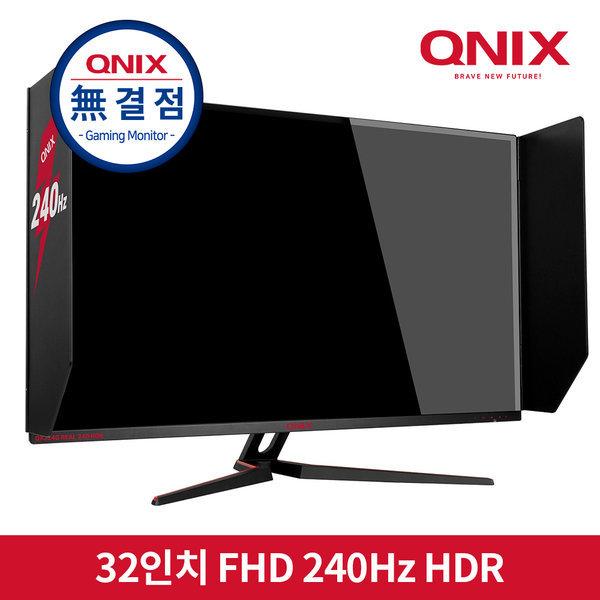 32인치 240Hz 무결점 게이밍 QX324G REAL 240 HDR 상품이미지