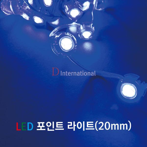 포인트 라이트 20MM/LED 모듈/줄줄이20/1W 모듈/LED 상품이미지