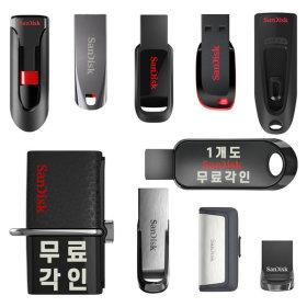 1개도 무료 각인 USB 다이소메모리 울트라 CZ48 64기가