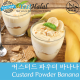 Banana Custard Powder/Indian Snack/Pakistan Snack/Halal Food (300g)