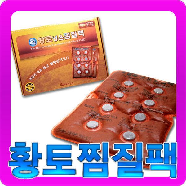 MD정품/냉온찜질/옥황토 냉온찜질팩1+1 2세트합배송 상품이미지