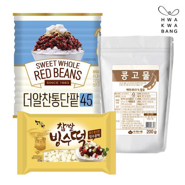 콩고물 빙수세트 (통단팥+콩고물+찹쌀빙수떡)/행사중 상품이미지
