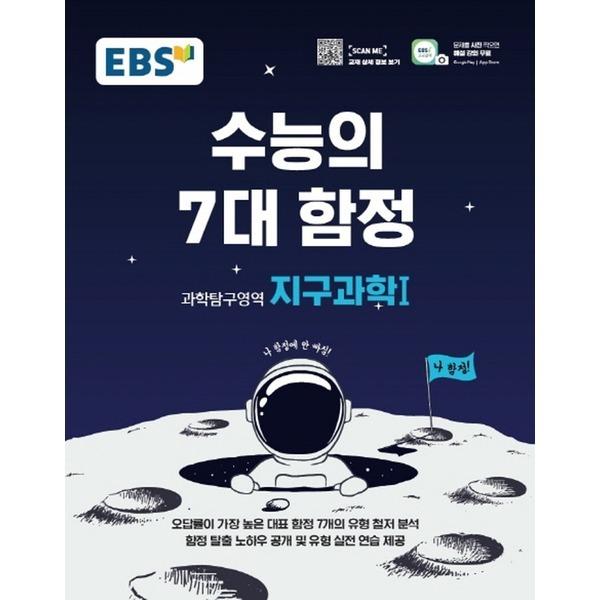 EBS 수능의 7대함정 과학탐구영역 지구과학 1 (2020) 상품이미지