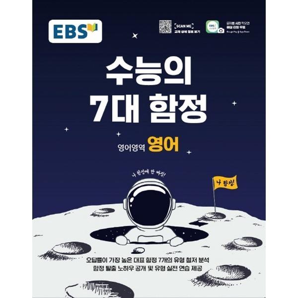 EBS 수능의 7대함정 영어영역 영어 (2020) 상품이미지