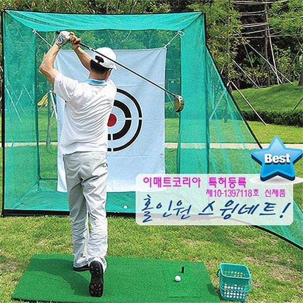 홀인원 스윙네트(2.4x3.2x2.4m) 골프연습네트/개인연 상품이미지