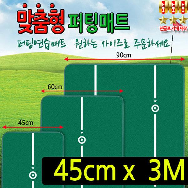 맞춤형 퍼팅매트 (폭 : 45cm 길이 : 3m) 홀컵(랜덤)1 상품이미지