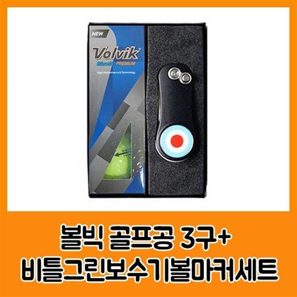 골프공 비틀그린보수기볼마커세트 B23091 상품이미지