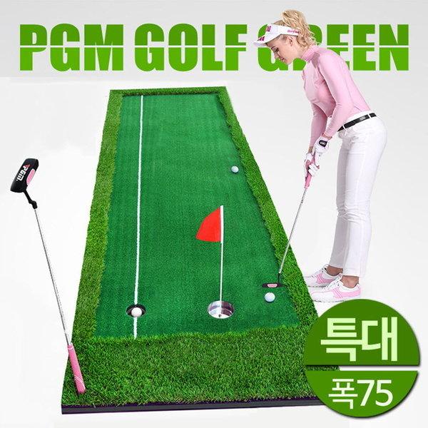 PGM 퍼터연습기 골프 퍼팅매트 폭75특대 상품이미지