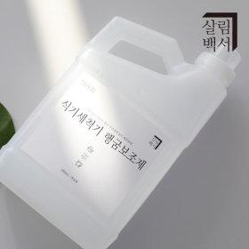 살림백서 식기세척기 헹굼보조제 1L