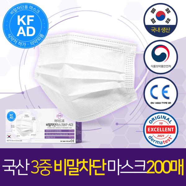 국내생산 3중 마스크  50매 멜트블로운 일회용마스크 상품이미지