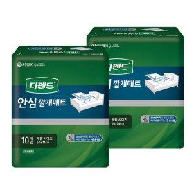 안심 깔개 매트 10PX2팩/성인용기저귀