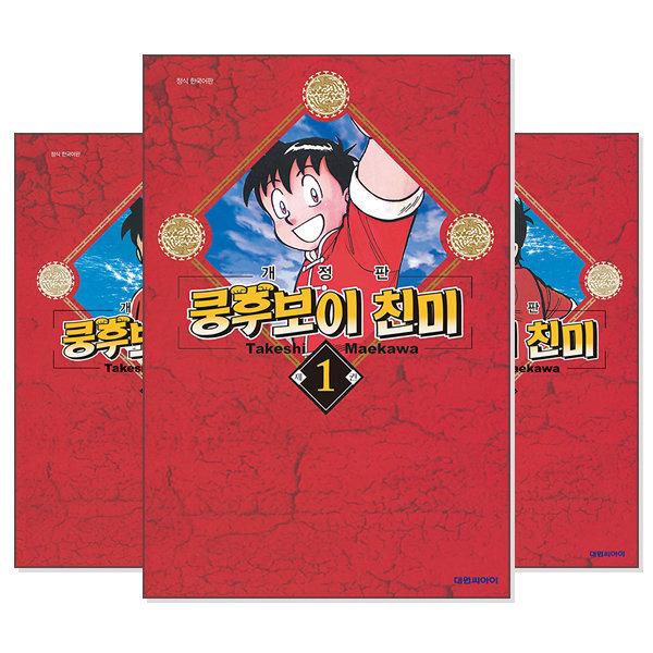 쿵후보이 친미 개정판 1~17 세트 (전17권) 상품이미지