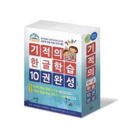 기적의 한글 학습 10권 완성 세트 전10권