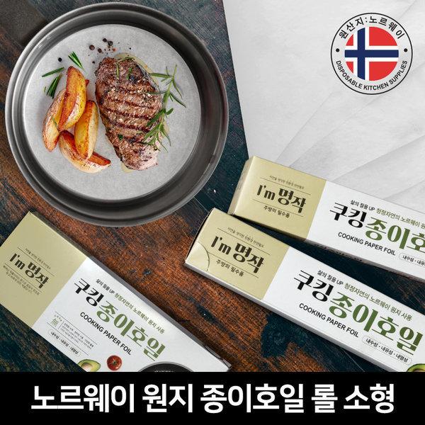 종이호일(롤형)-소형/쿠킹 호일 튀김종이 기름 오븐 상품이미지