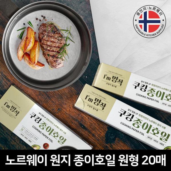 종이호일(원형)/쿠킹 호일 튀김종이 기름 오븐 튀김 상품이미지