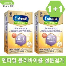 엔파밀 폴리바이졸 철분 포함 액상비타민 50ml 2개