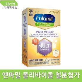 엔파밀 폴리바이졸 철분포함 액상멀티비타민 50ml