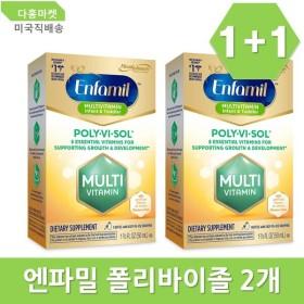 엔파밀 폴리바이졸 철분 미포함 액상비타민 50ml 2개
