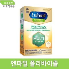엔파밀 폴리바이졸 철분 미포함 액상멀티비타민 50ml