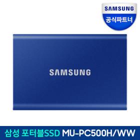포터블 외장SSD T7 500GB 인디고블루