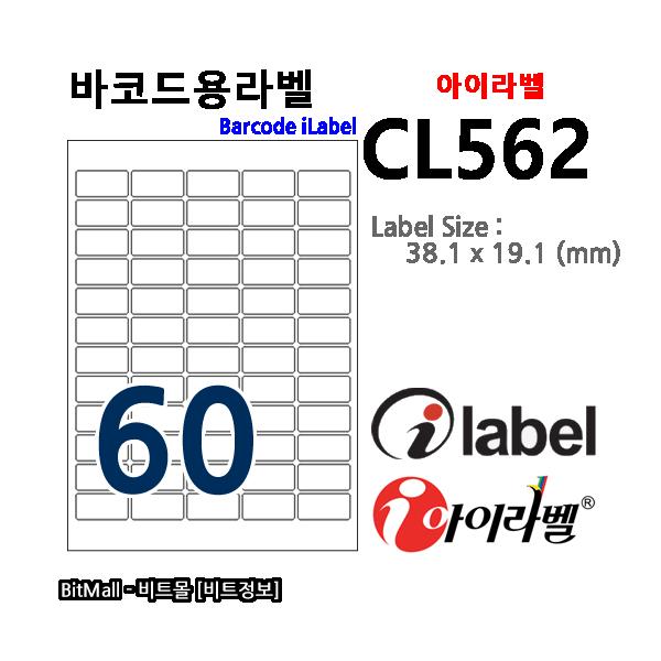 비트몰) 아이라벨 CL562 (60칸) 100매 38x19.2mm 상품이미지