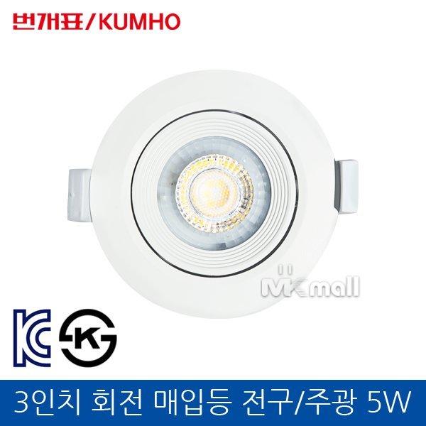 번개표/금호 LED 3인치 회전매입등 전구색/주광색 5W 상품이미지