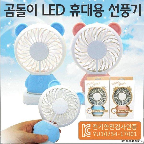 곰돌이 손선풍기 LED 휴대용 USB 탁상용 상품이미지