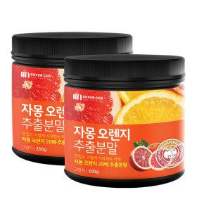 20배 자몽 오렌지 추출물 복합물 분말 가루 200g 2통