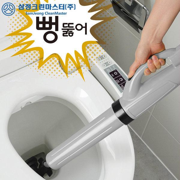 압축식 뚫어뻥 펌프일체형 에어건 변기 싱크대 관통기 상품이미지