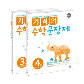 기적의 수학 문장제 2학년 세트 (전2권)