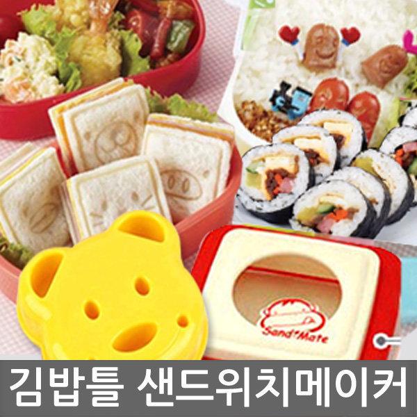 샌드위치메이커/김밥틀 주먹밥 피크닉 소풍 도시락통 상품이미지