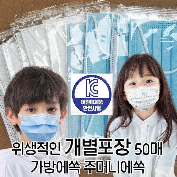 개별포장 3중 아동용마스크 어린이마스크 화이트 50매 상품이미지